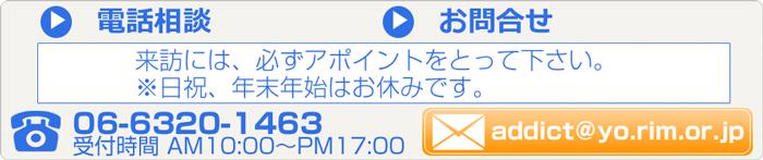 連絡先電話番号06-6320-1463、メールアドレスaddict@yo.rim.or.jp