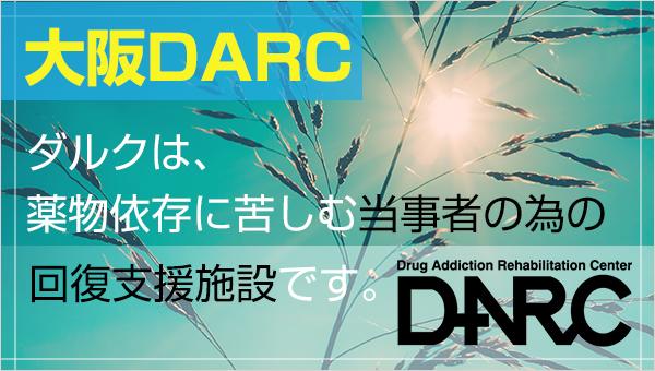 大阪DARCサイトへのリンクバナー画像