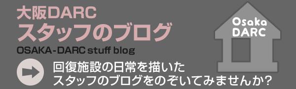 大阪DARCスタッフのブログへのリンクバナー画像