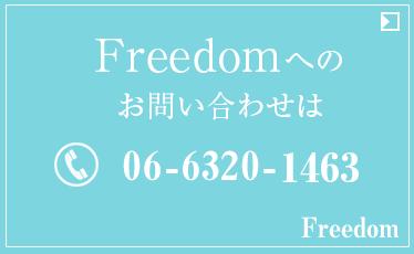 Freedomお問い合わせ・電話相談 tel:06-6320-1463
