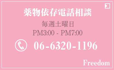 薬物依存電話相談 毎週土曜日PM3:00-7:00 tel:06-6320-1196