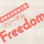 FreedomニュースNo.118 2016年12月11日号発行