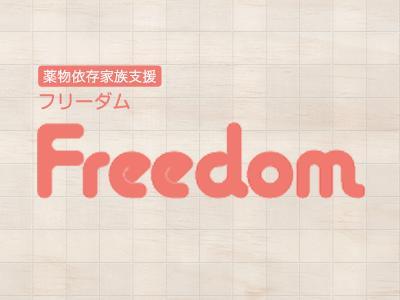 FreedomニュースNo.139発行