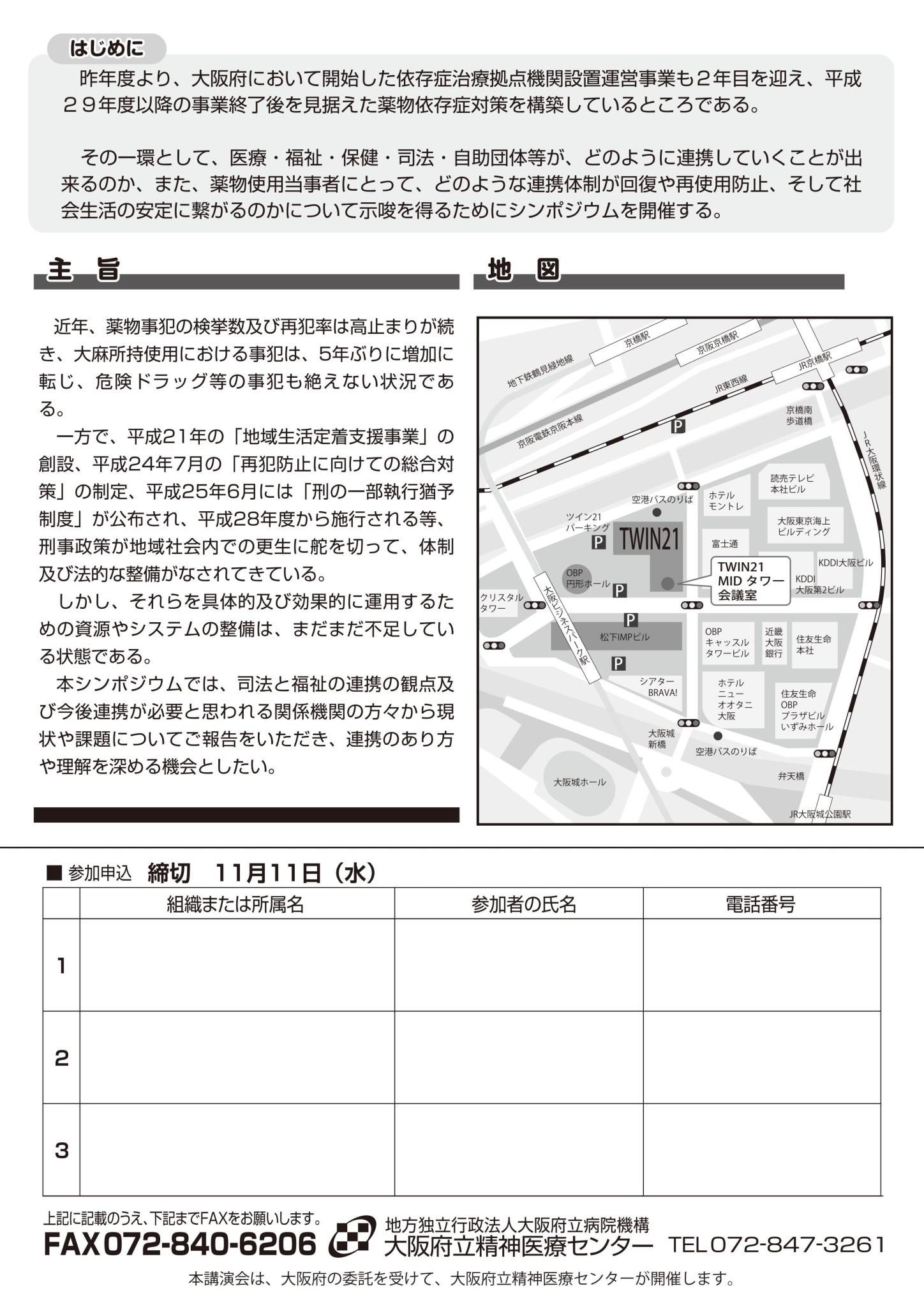 精神医療+最終 両面_02