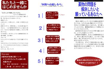 薬物の問題を解決したいと願っているあなたへ(PDF) - 大阪ダルクへのパンフレット | Freedom薬物依存家族支援
