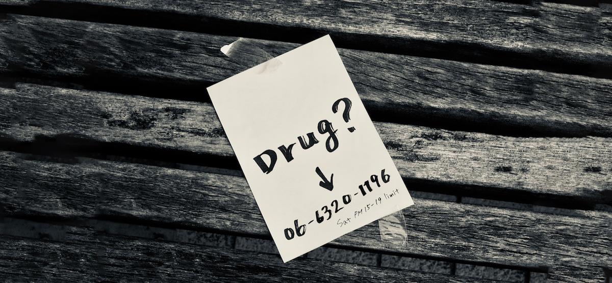 コロナ禍の今、Freedomには皆様のご支援が必要です! | Freedom薬物依存家族支援